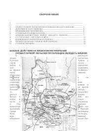Оборона Киева реферат по истории скачать бесплатно война СССР  Это только предварительный просмотр