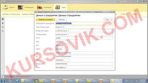 АИС документооборота для малого хлебопекарного предприятия  Дипломная работа ВКР 1С