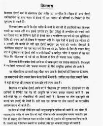 essay on pollution for kids in hindi essay on importance of education in our lifeessay on importance of value education in our life