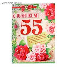 с юбилеем лет женщине своими словами Поздравления с юбилеем 55 лет женщине своими словами