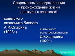 Представления о зарождении жизни на Земле Реферат Читать текст  Современные представления о зарождении жизни реферат по биологии