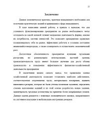 Декан НН Отчет по производственно экономической практике ООО  Страница 19 Отчет по производственно экономической практике Страница 23