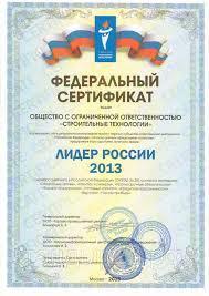 Дипломы и награды ООО Новые строительные технологии  Дипломы и награды