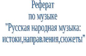 Реферат по музыке Русская народная музыка истоки направления  hello html 164647ef gif