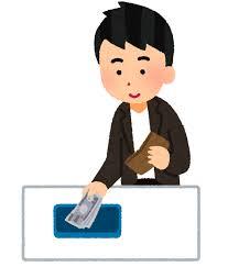 「お金 イラスト フリー」の画像検索結果