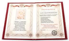 Диплом лет Подарини оригинальные подарки Диплом 60 лет