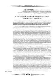 Отчет По Практике Следственный Комитет Нормы в официально деловом стиле речи