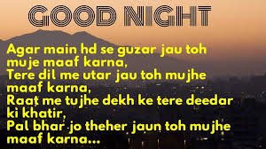 good night love shayari for friend