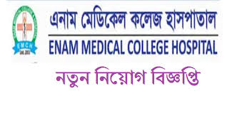Enam Medical College Hospital JOB CIRCULAR PS to CEO-2020 jobs today Jobs  Today