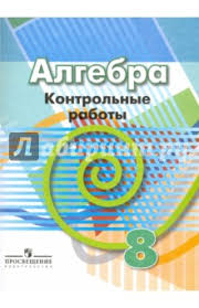Книга Алгебра класс Контрольные работы Кузнецова Минаева  Алгебра 8 класс Контрольные работы