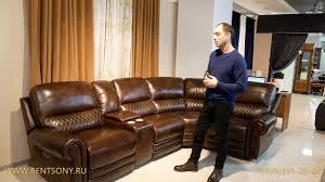 <b>Угловой</b> кожаный <b>диван Редфорд</b> с реклайнерами в видео ...
