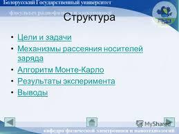 Презентация на тему МОДЕЛИРОВАНИЕ ЭЛЕКТРОФИЗИЧЕСКИХ СВОЙСТВ gaas  2 Структура