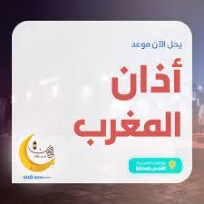 يَحِل الآن موعد أذان المغرب وفق... - شبكة قدس الإخبارية