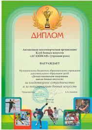 Награды Вологодская школа боевых искусств спортивные  Диплом от автономной некоммерческой организации Клуб боевых искусств АСАХИКАН