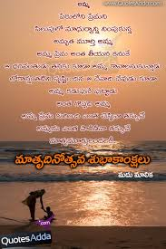 Top 100 May Day Quotes In Telugu Allquotesideas