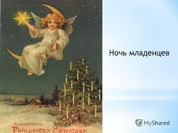 Презентация на тему Реферат на тему Мальчик у Христа на ёлке  7 Ночь младенцев