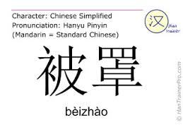 English translation of 被罩 ( beizhao / bèizhào ) - quilt cover in ... & Chinese characters ( beizhao / bèizhào ) with pronunciation (English  translation: quilt ... Adamdwight.com