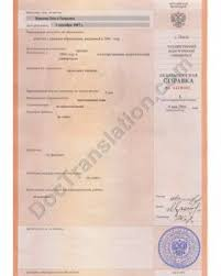 russian translation of diplomas and transcripts certified  academic report for non graduates russia