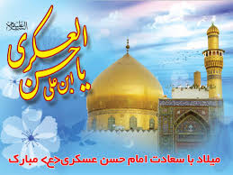 Image result for ‫امام‌حسن عسکری(ع)‬‎