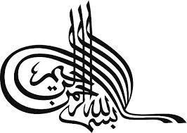 islamic calligraphy clip art vector images illustrations istock