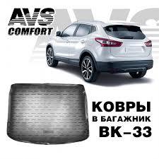 <b>Коврик в багажник 3D</b> Nissan Qashqai II (2014-) AVS BK-33 оптом ...