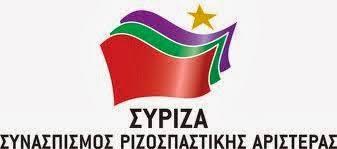 Αποτέλεσμα εικόνας για Τμήμα Υγείας ΣΥΡΙΖΑ Πιερίας