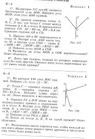 Рабочая программа по учебному курсу Геометрия класс скачать  Контрольная работа № 2