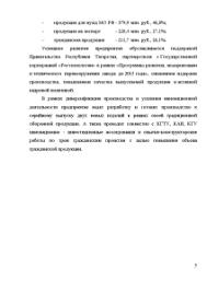 Пример написания отчета по производственной практике instantcms  Примерные образцы написания отчетной документации по практике можно Написание отчета по практике является значимой частью учебной деятельности