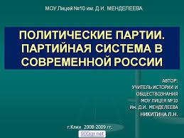 Реферат Политические партии Партии россии реферат