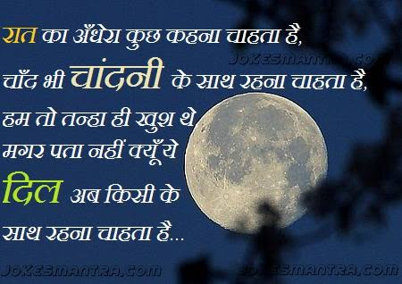 good night shayari in hindi funny
