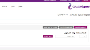 ادفع فاتورة التليفون الارضي شهر ابريل 2020 te.eg وطرق سداد الفاتورة من موقع  المصرية للاتصالات - إقرأ نيوز