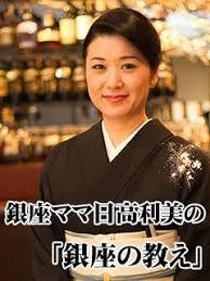 「『銀座ママ日高利美のメールマガジン「銀座の教え」』」の画像検索結果