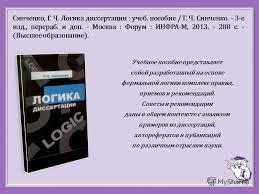 Презентация на тему Добрина Н А Менеджмент основы теории и  45 Синченко Г Ч Логика диссертации