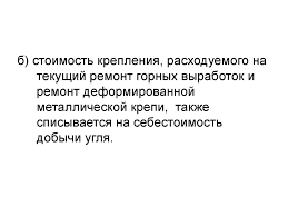 Бухгалтерский учет угольная промышленность ru 2 2 Классификация производственных затрат и их аналитический и синтетический учет Термин Затраты бухгалтерский учет угольная промышленность на