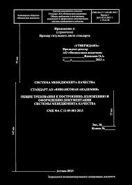 СИСТЕМА МЕНЕДЖМЕНТА КАЧЕСТВА СТАНДАРТ АО ФИНАНСОВАЯ АКАДЕМИЯ pdf Стандарт АО с 19 из 30 Приложение А справочное Пример титульного листа стандарта а