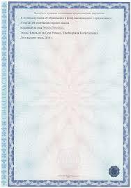 Нострификация иностранных документов об образовании Санкт Петербург