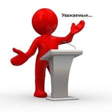 Доклад к диплому речь к диплому как подготовить речь Защита дипломной работы как подготовить речь к презентации диплома