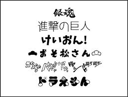 アニメ関連のフリーフォント11選タイトルロゴ風op次回予告まで