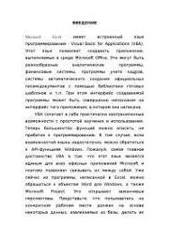 Описание vba реферат по программированию и компьютерам скачать  Описание vba реферат по программированию и компьютерам скачать бесплатно excel Макроязык информатика ms office visual basic