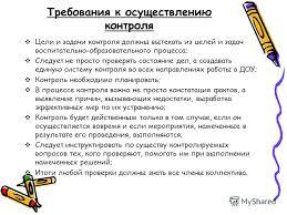 Презентация на тему Муниципальное Бюджетное Дошкольное  6 Требования