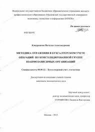 Диссертация на тему Методика отражения в бухгалтерском учете  Диссертация и автореферат на тему Методика отражения в бухгалтерском учете операций по консолидированной группе взаимозависимых