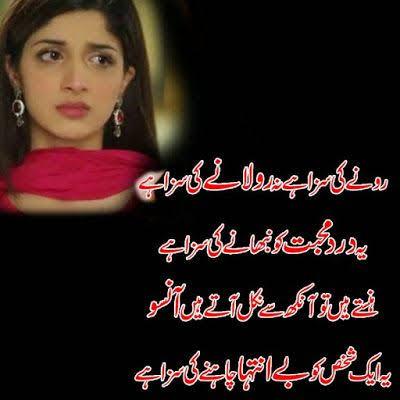 eid shayari for lovers in urdu