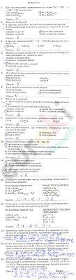 ГДЗ решебник по химии класс контрольные и проверочные работы  Контрольная работа №2 Вариант 1 Вариант 2