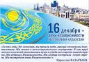 Поздравления день независимости республики казахстан