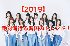 2019年の韓国のトレンドはこれだ韓国トレンドと答える女子が増加中の