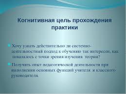 Презентация о прохождении практики слайда 3 Когнитивная цель прохождения практики Хочу узнать действительно ли системно д