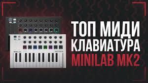 ТОП <b>MIDI</b>-<b>КЛАВИАТУРА</b> ДЛЯ НОВИЧКА - ОБЗОР <b>ARTURIA</b> ...