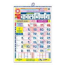 Office Calender Kalnirnay Marathi Panchang Periodical Big Office 2020 Pack Of 5 Copies
