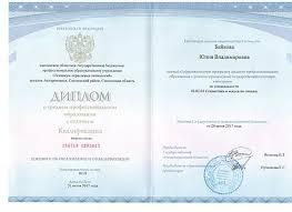 Татуаж Смоленск Сертификаты перманентный макияж Смоленск Диплом Юлия