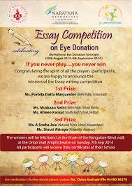 essay competition on eye donation home congratulations to the winners of the essay competition